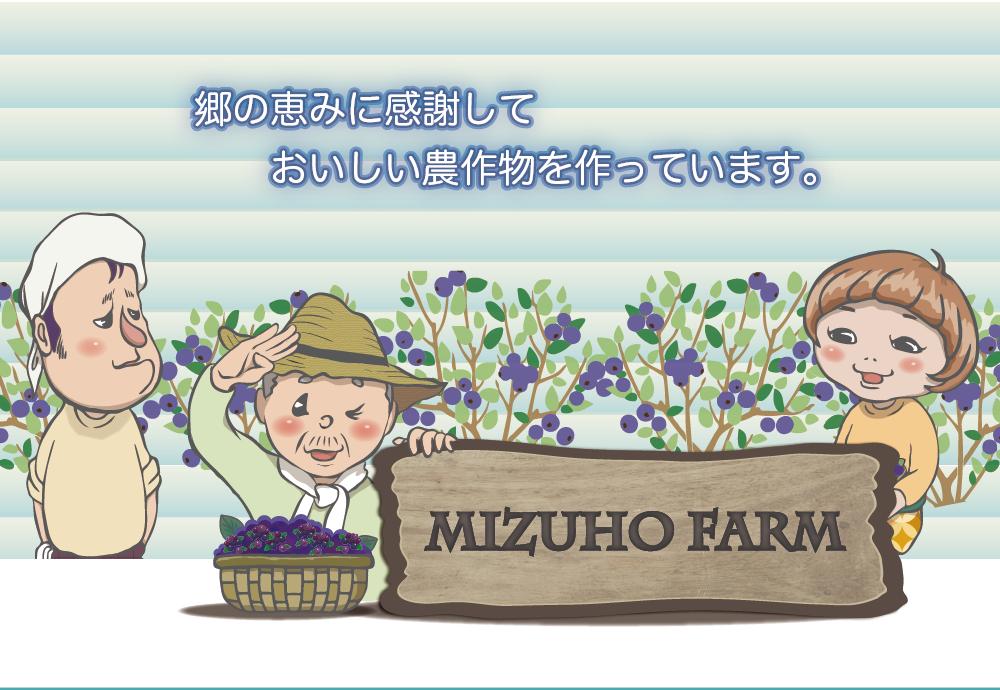 郷の恵みに感謝して、おいしい農作物を作っています。